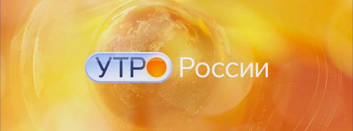 Константин Свитнев об изменениях в правовом регулировании суррогатного материнства в утреннем эфире канала «Россия 1»