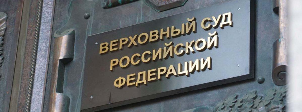 Верховный Суд встал на защиту «суррогатных» детей