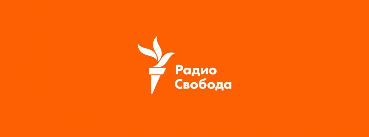 «Купить Нельзя Родить». Константин Свитнев на Радио Свобода